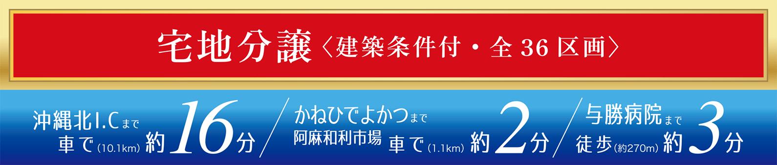 宅地分譲 沖縄北I.Cまで車で(10.1km)約16分/かねひでよかつ、阿麻和利市場まで車で(1.1km)約2分/与勝病院まで徒歩(約270m)約3分