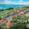 「てぃだむるぶし勝連(うるま市)」2020年3月22日発売開始しました!